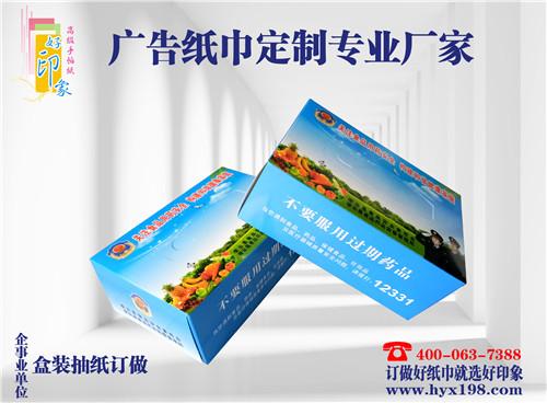 广西广告餐巾纸定制_梧州宣传抽纸订制_选好印象纸品厂