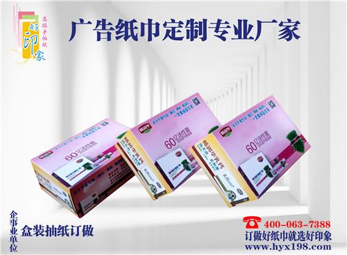 广西广告餐巾纸定制_崇左宣传抽纸订制_选好印象纸品厂