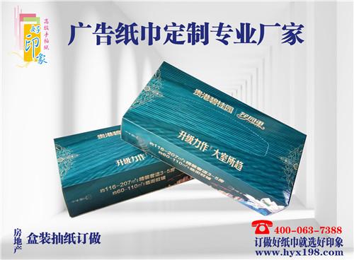广西广告餐巾纸定制_玉林宣传抽纸订制_选好印象纸品厂
