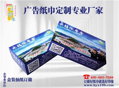 广西广告餐巾纸定制_贵港宣传抽纸订制_选好印象纸品厂