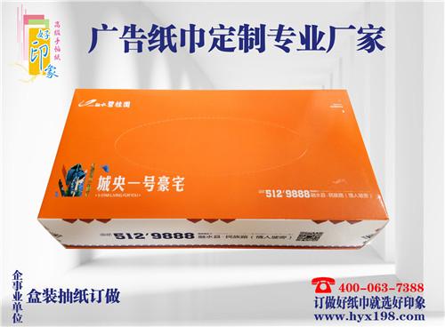 广西广告餐巾纸定制_柳州宣传抽纸订制_选好印象纸品厂