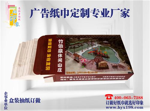 广西广告餐巾纸定制_桂林宣传抽纸订制_选好印象纸品厂