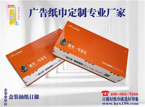 广西广告餐巾纸定制_北海宣传抽纸订制_选好印象纸品厂