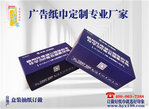 广西广告餐巾纸定制_百色宣传抽纸订制_选好印象纸品厂