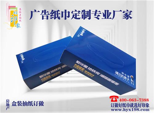 广西广告餐巾纸定制_河池宣传抽纸订制_选好印象纸品厂