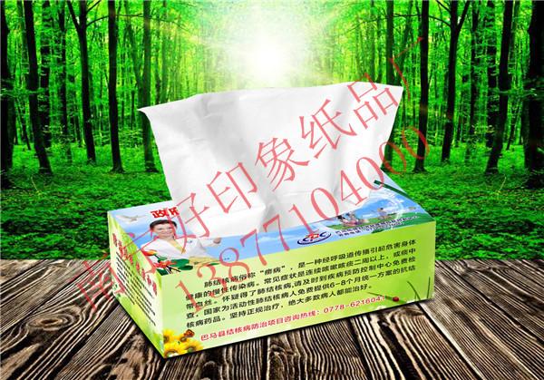 抽纸_广告抽纸_广告抽纸定制_就选南宁好印象纸品厂