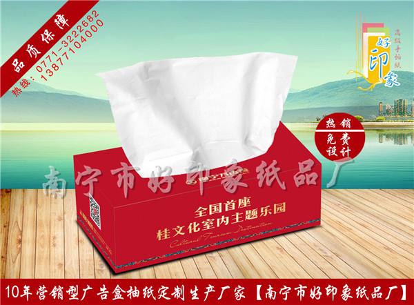 万达贸广告盒抽纸巾
