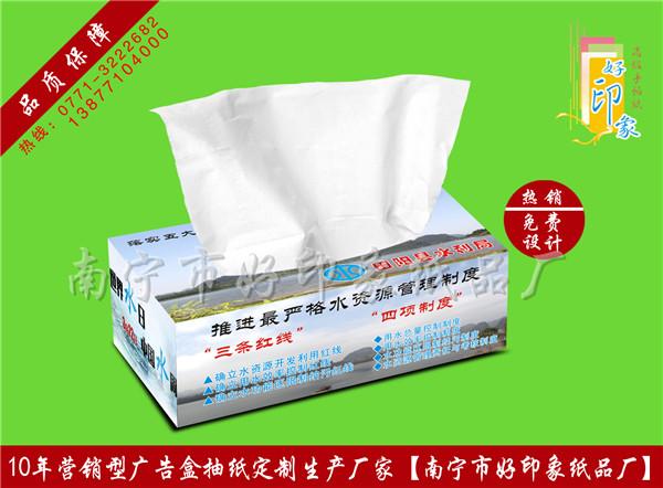 田阳水利局广告盒抽纸巾