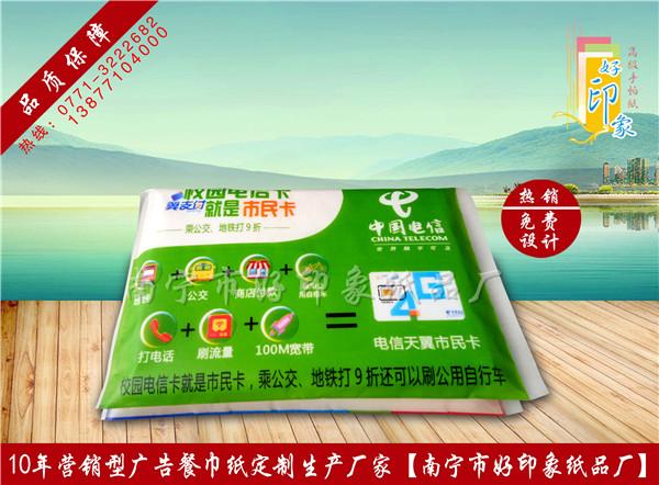 中国电信广告纸巾定制