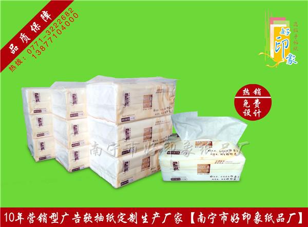 好印象H1508超市纸巾定制