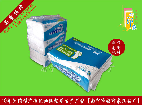 中国联通软抽纸