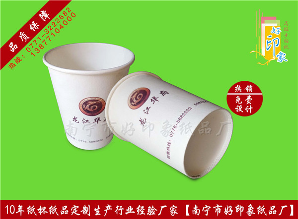 龙江华府广告纸杯