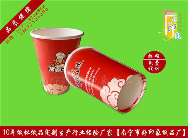 猪霸王广告纸杯