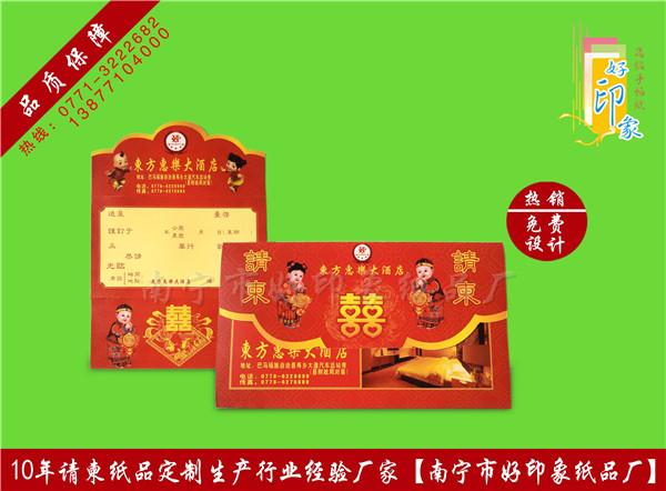 东方惠乐大酒店婚礼请柬万博登陆手机网页版
