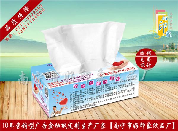 贵港中心血站广告盒装抽纸