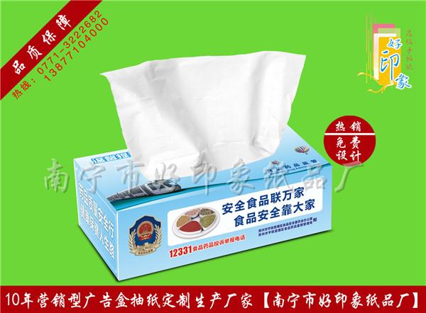 食品药品监管局广告盒抽纸巾