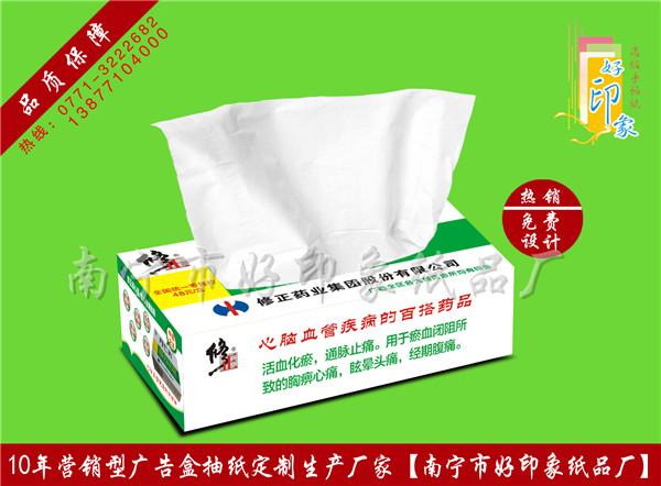 修正药业广告盒抽纸巾