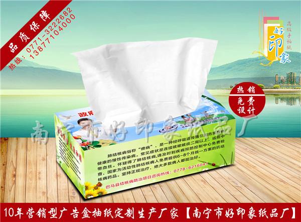 巴马预防中心广告盒抽纸巾
