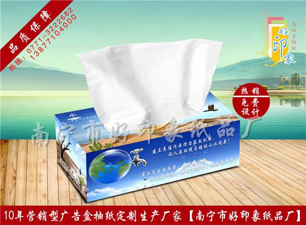 南宁盒抽纸_广告盒抽纸_广告盒抽纸定制_就选南宁好印象纸品厂