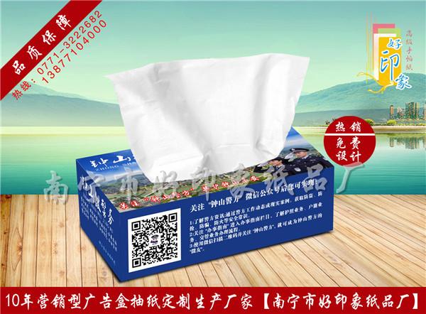 玉林纸巾厂家_餐巾纸厂家_盒抽纸厂家_南宁好印象纸品