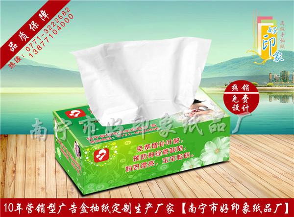 广西抽纸_广告盒抽纸定制_广西盒装抽纸厂家_好印象纸品厂