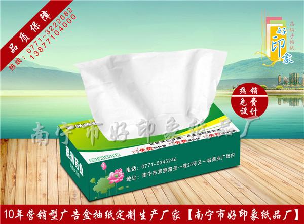 桂林纸巾厂家_餐巾纸厂家_盒抽纸厂家_南宁好印象纸品