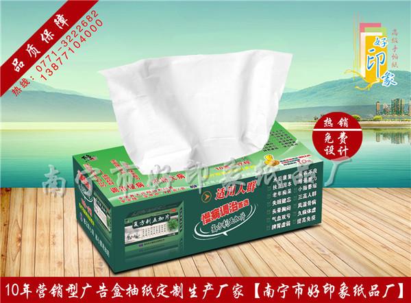 来宾抽纸_广告盒抽纸定制_广西盒装抽纸厂家_好印象纸品厂