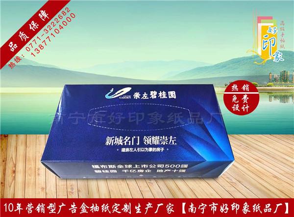 碧桂园广告盒抽纸巾