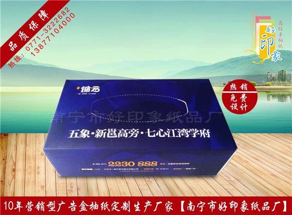 锦云广告盒抽纸巾