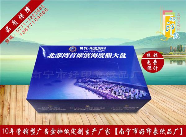 阳光海岸广告盒抽纸巾