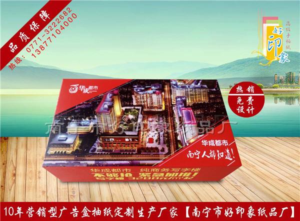 华成都市广告盒抽纸巾