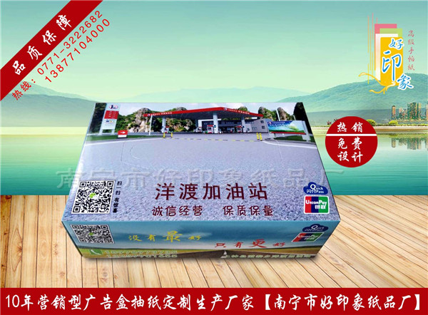 洋渡加油站广告盒抽纸巾
