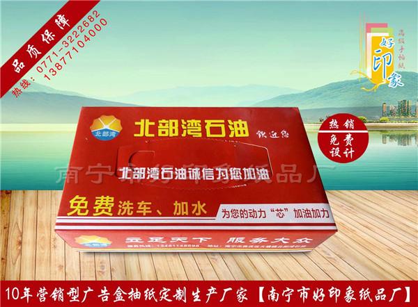 北部湾加油站广告盒抽纸巾