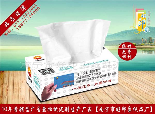 中国石油广告盒抽纸巾