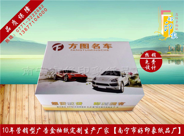 方图汽车广告盒抽纸巾