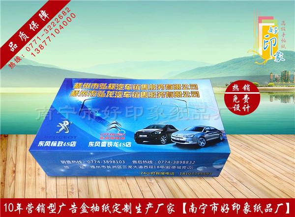 东风标致汽车广告盒抽纸巾