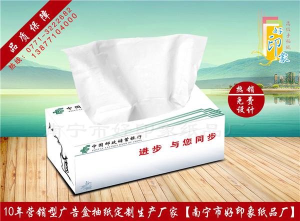 中国邮政银行广告盒抽纸巾