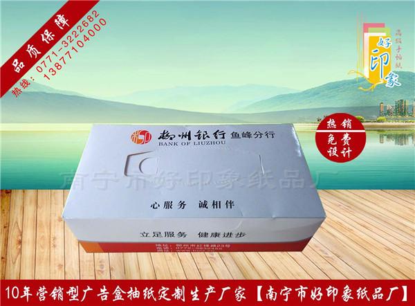 柳州银行广告盒抽纸巾