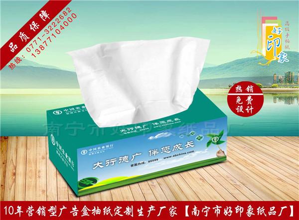 中国农业银行广告盒抽纸巾