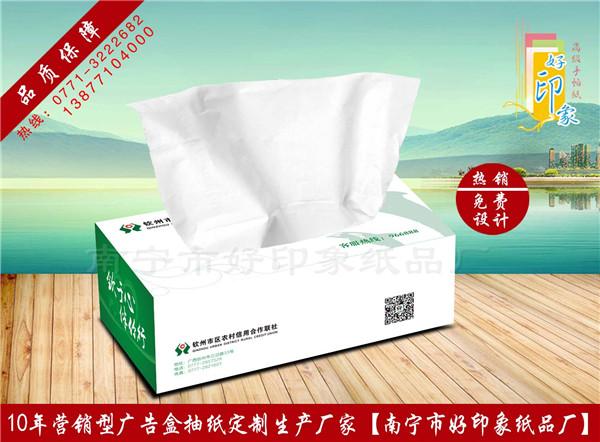 农村信用社银行广告盒抽纸巾