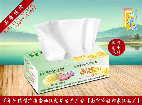 农村商业银行广告盒抽纸巾