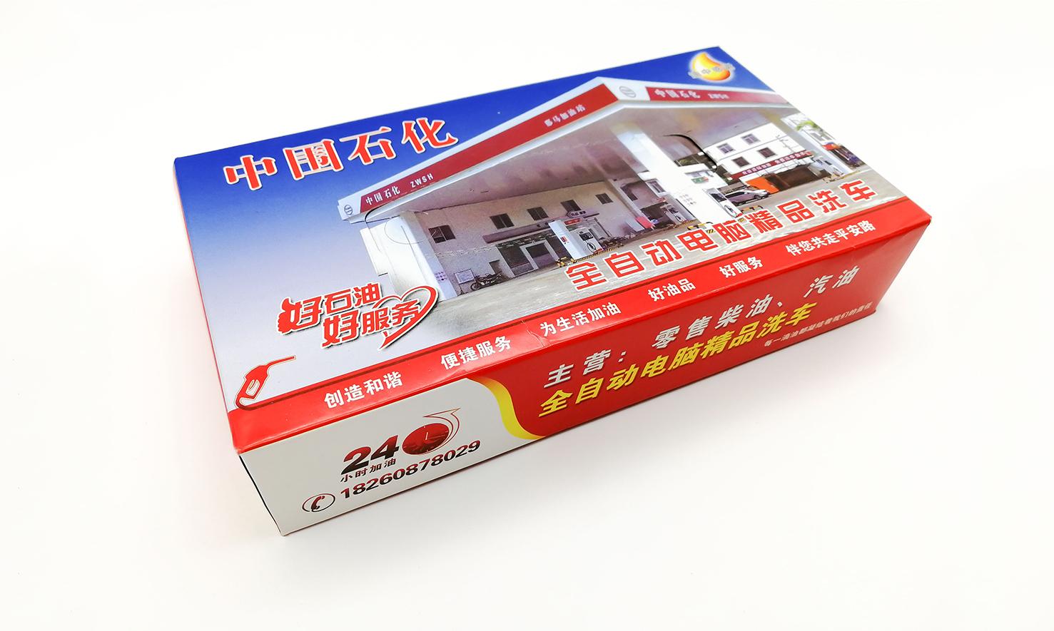 中国石化加油站广告盒抽纸巾
