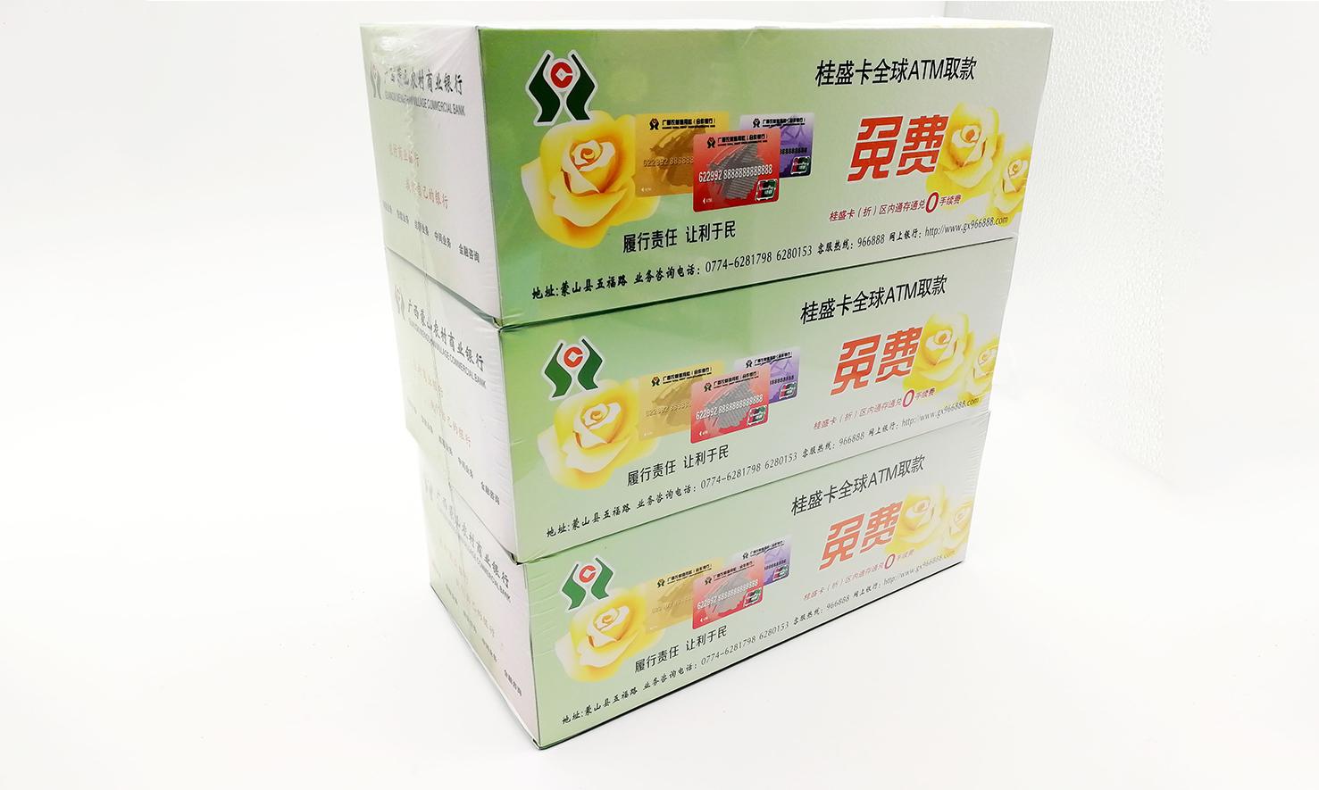 蒙山农村商业银行广告盒抽纸巾