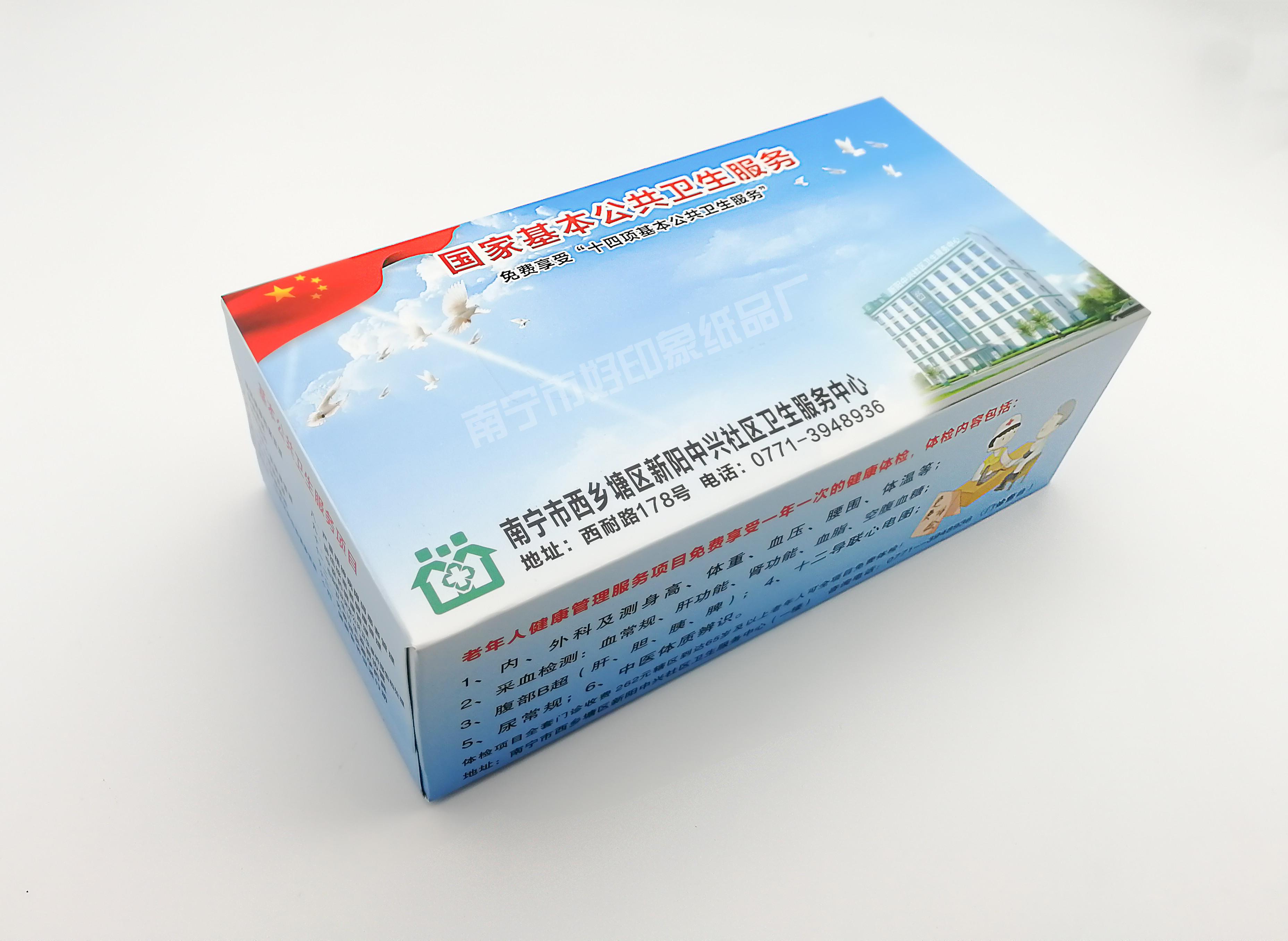 南宁广告盒抽纸定制—新阳中兴社区卫生服务中心