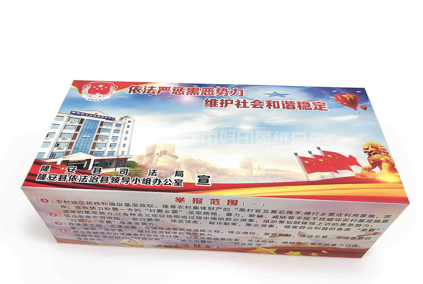 隆安司法局广告盒抽纸巾