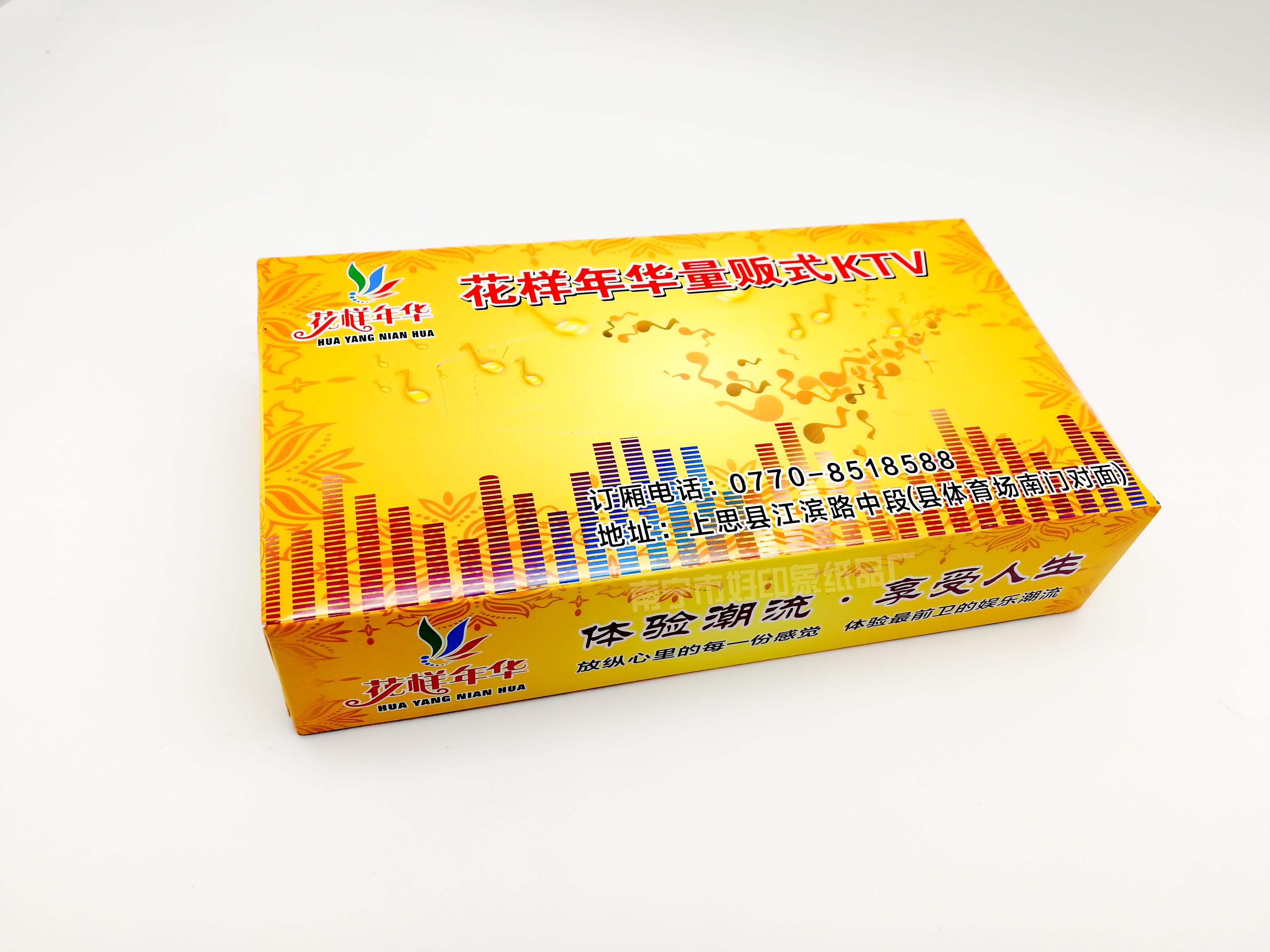 上思花样年华KTV广告盒装纸巾定制批发厂家-南宁好印象纸品厂