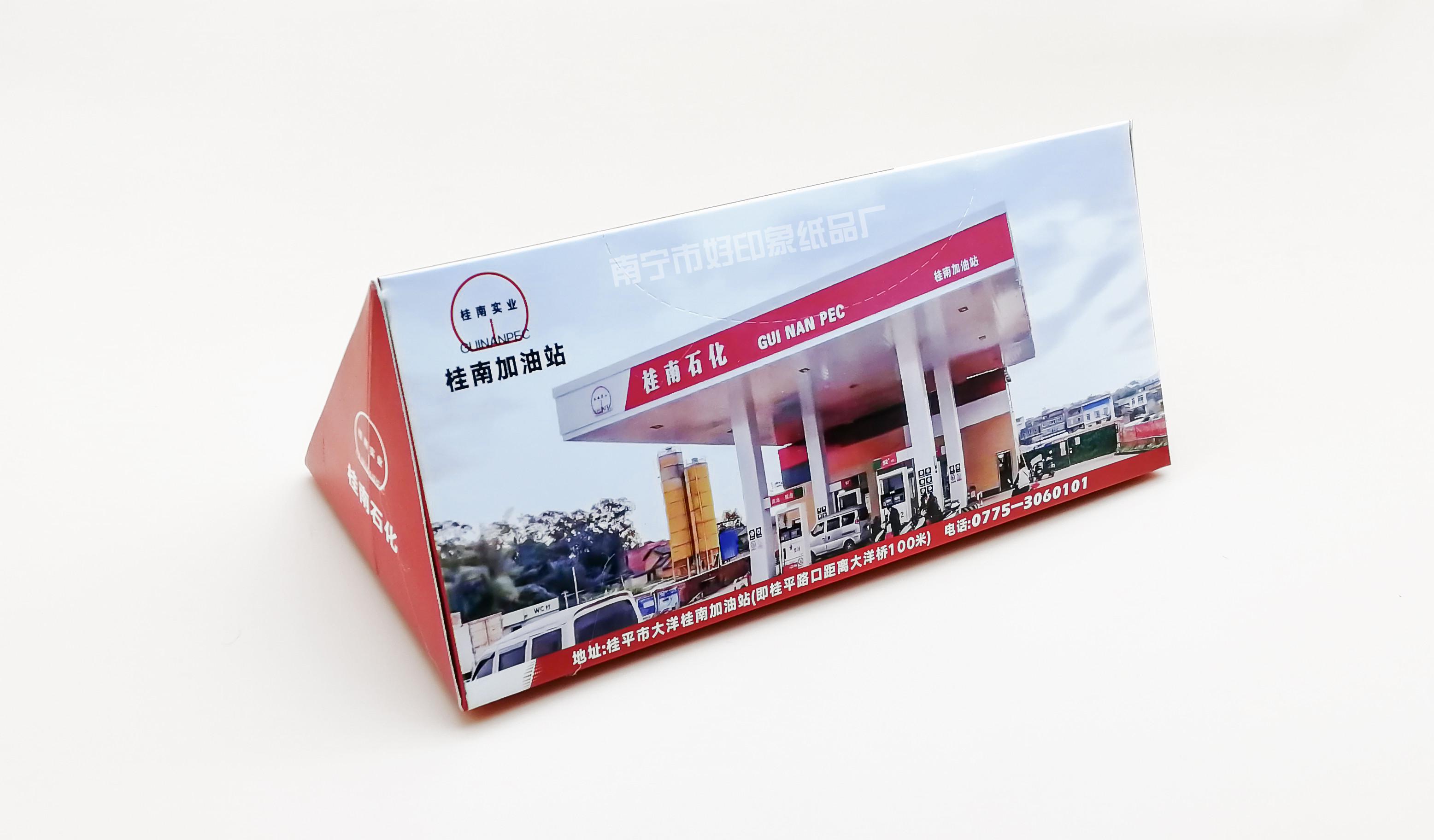 桂南加油站三角形盒装抽纸
