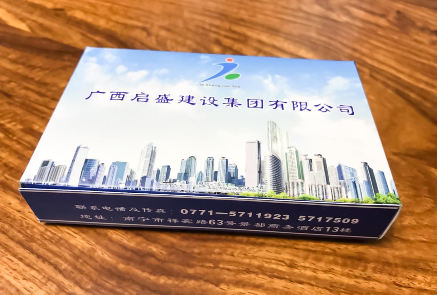 广西启盛建设集团广告纸巾