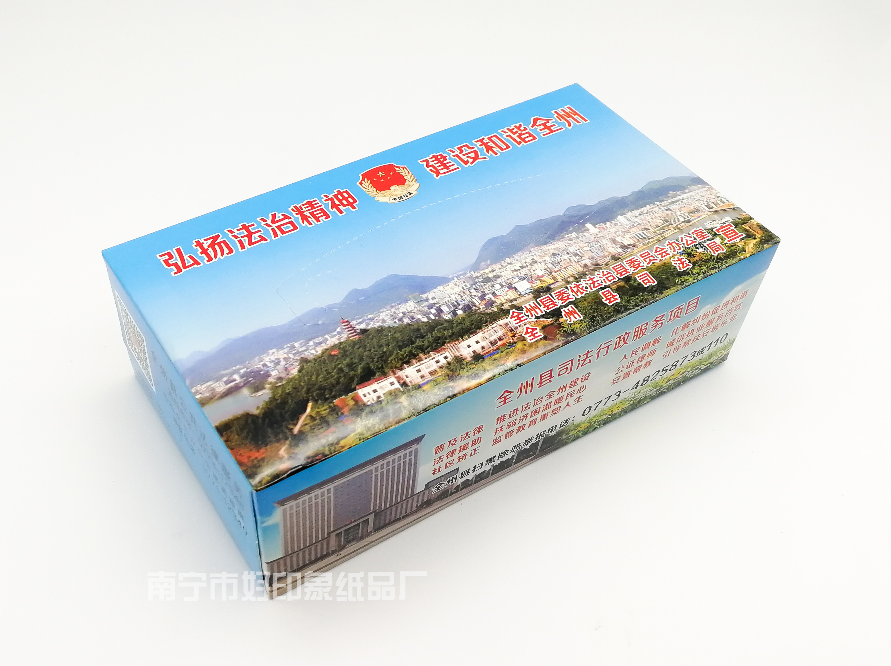 桂林全州县司法局广告盒抽纸巾
