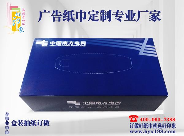 公司广告宣传形象选盒万博app登陆巾,我选南宁好印象制纸品厂!